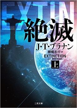Extinction - Japanese Edition, Volume 1
