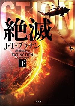 Extinction - Japanese Edition, Volume 2