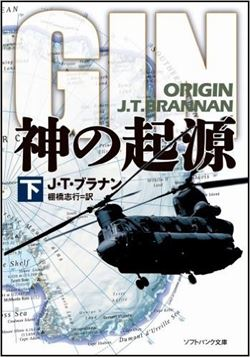 Origin - Japanese Edition Volume 2
