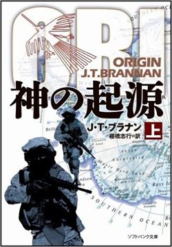 Origin - Japanese Edition Volume 1