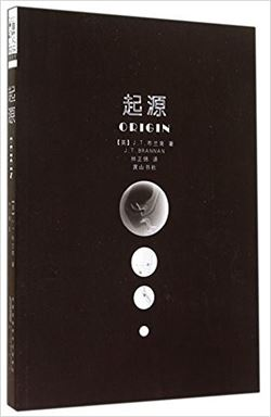 Origin - Chinese Edition